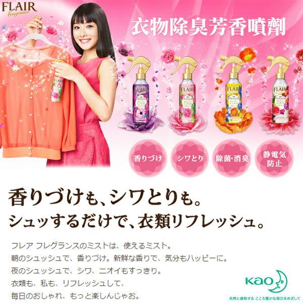 日本 花王 FLAIR Fragrance 除臭芳香噴劑 200ml