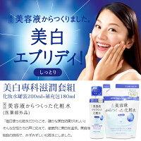 SHISEIDO 資生堂商品推薦資生堂 SHISEIDO 美白專科滋潤套組 化妝水罐裝200ml+補充包180ml