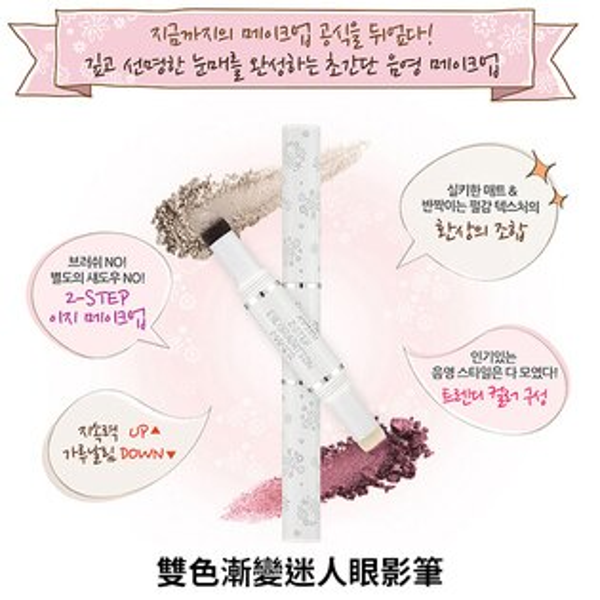韓國 Apieu 雙色漸變迷人眼影筆 多款供選