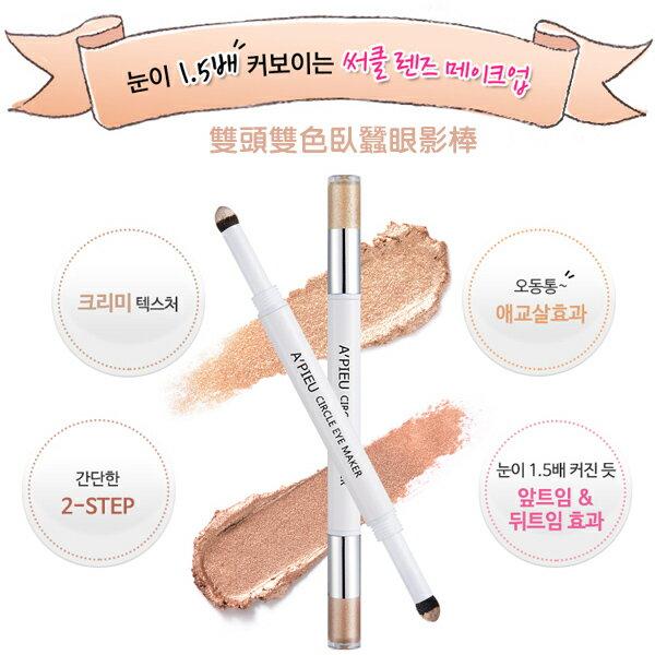 韓國 Apieu 雙頭雙色臥蠶眼影棒 多款供選