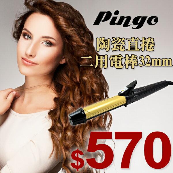 Pingo 品工 陶瓷直捲二用電棒 32mm 台灣製造