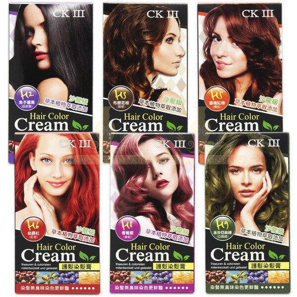 Hair Color Cream 護髮染髮膏 草本植物萃取添加 多色供選