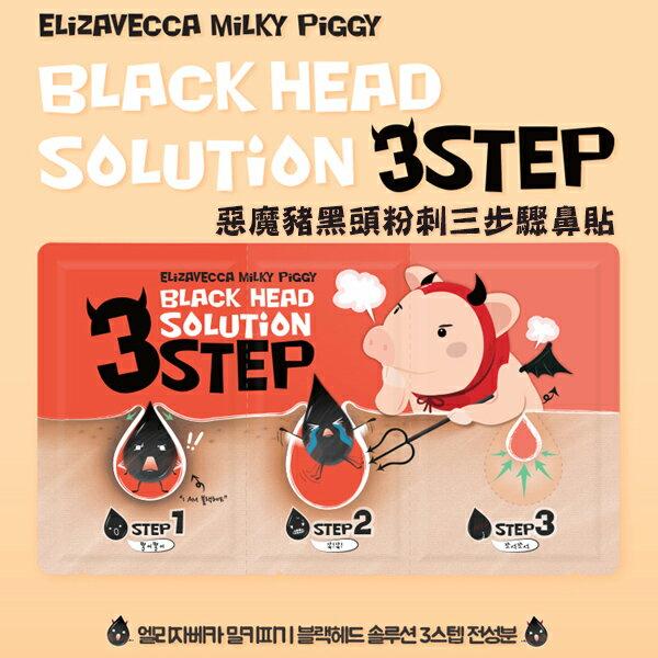 韓國 Elizavecca 惡魔豬黑頭粉刺三步驟鼻貼 一份入