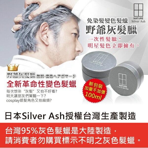 日本 Silver Ash 野爺灰髮蠟 100g 免染髮/銀灰變色髮臘/奶奶灰/造型髮泥