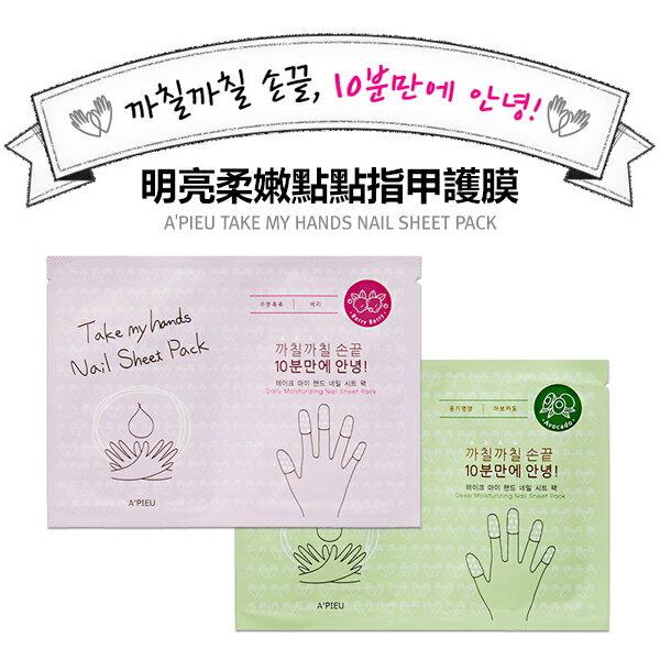 韓國 Apieu 明亮柔嫩點點指甲護膜(1份入)