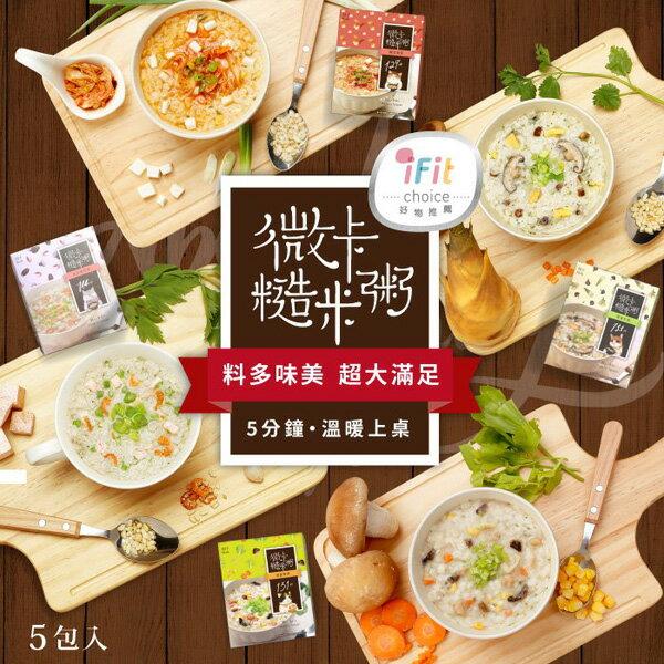 iFit 推薦 微卡糙米粥 筍香冬菇/櫻花蝦芋頭/韓式泡菜/田園青蔬/雞蓉甜玉米 5包入