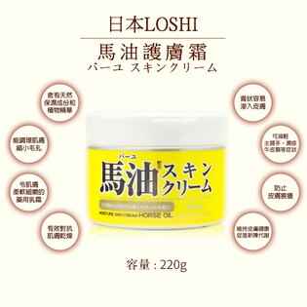 日本 LOSHI 馬油保濕乳霜 220g