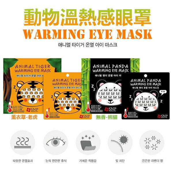 韓國 SNP 動物溫熱感眼罩 1入