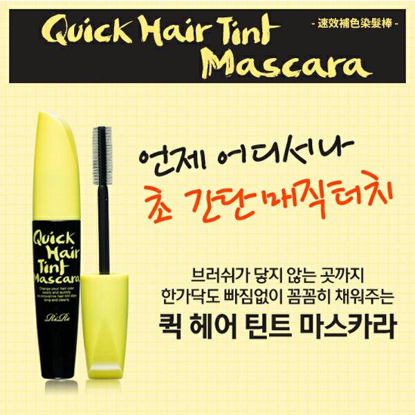 韓國 RiRe 速效補色染髮棒 12ml