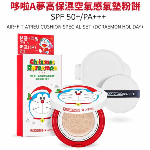 韓國 Apieu 哆啦A夢高保濕空氣感氣墊粉餅 1+1 紅吱吱聖誕假期聯名 限量版