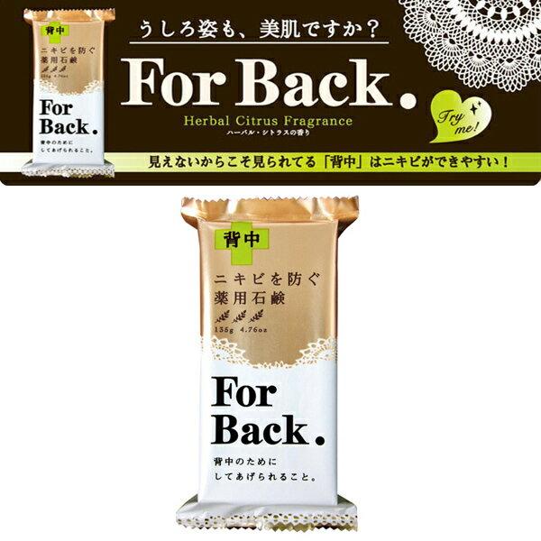 日本 Pelican 沛麗康 背部專用 美背 潔膚石鹼潔膚皂 肥皂 135g