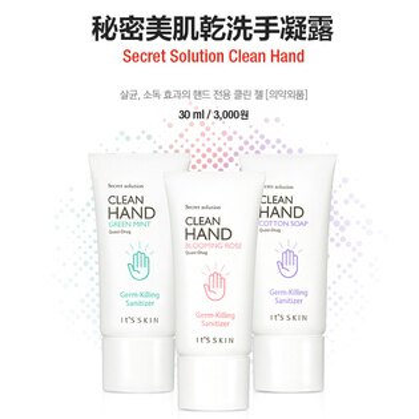 韓國 It's skin 秘密美肌乾洗手凝露 30ml