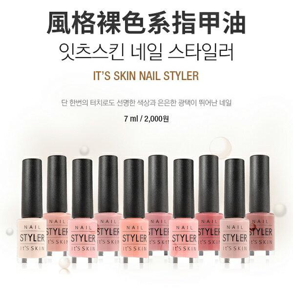 韓國 It's skin STYLER 風格裸色系指甲油 7ml