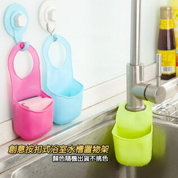 生活小物 創意按扣式浴室水槽置物架/廚房海綿掛架/水龍頭多用途收納架 1入