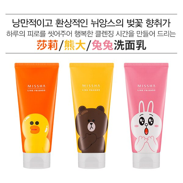 韓國 MISSHA x LINE FRIENDS 洗面乳 150ml