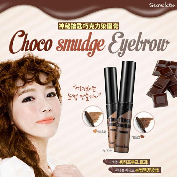 韓國 Secret Key 神秘鑰匙巧克力染眉膏 5g