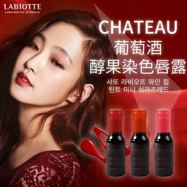 韓國 LABIOTTE 葡萄酒染色唇露(迷你瓶) 3g