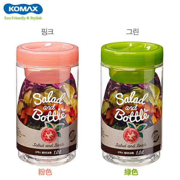 韓國 KOMAX 環保隨身沙拉瓶 1L