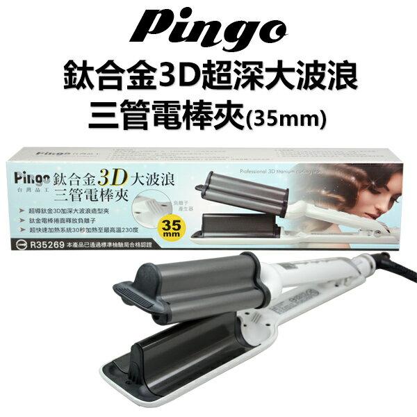 品工 Pingo 鈦合金3D超深大波浪三管電棒夾(35mm)