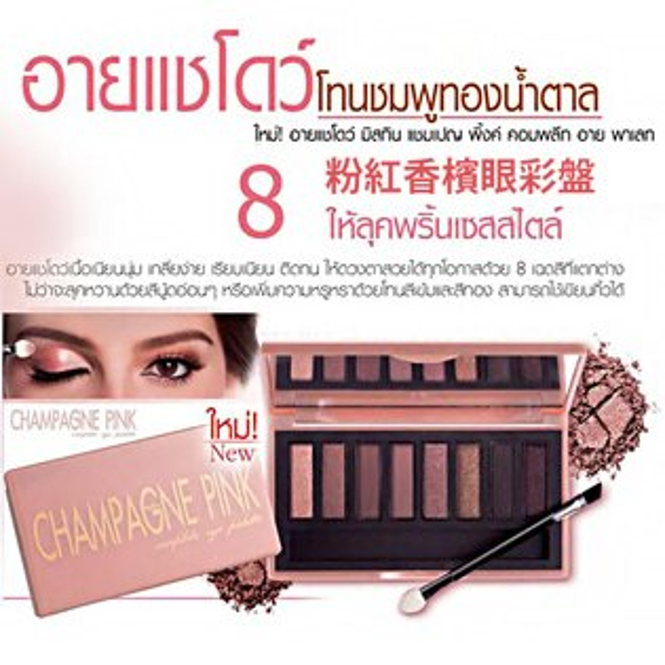 泰國 Mistine 八色眼影 Champagne Pink 粉紅香檳眼彩盤 1入