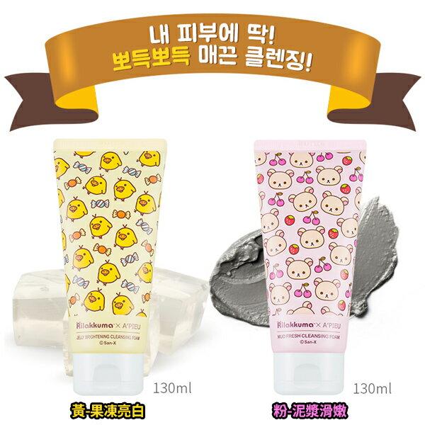 韓國 Apieu x Rilakkuma 拉拉熊洗面乳 130ml 聯名限量款