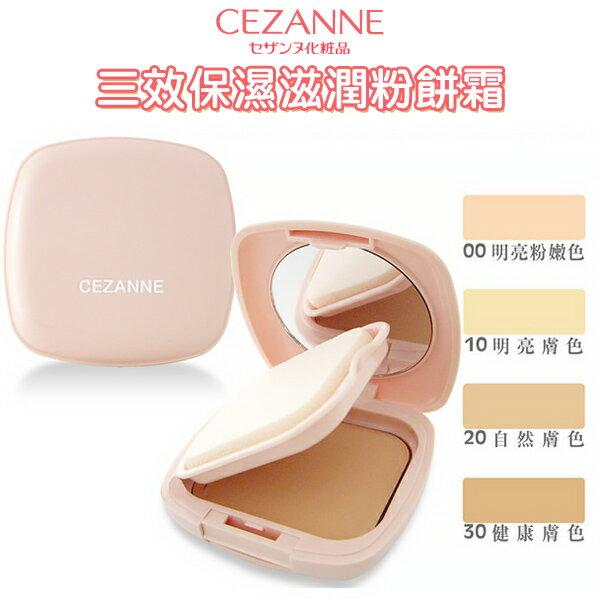 日本 CEZANNE 三效保濕滋潤粉餅霜 11g