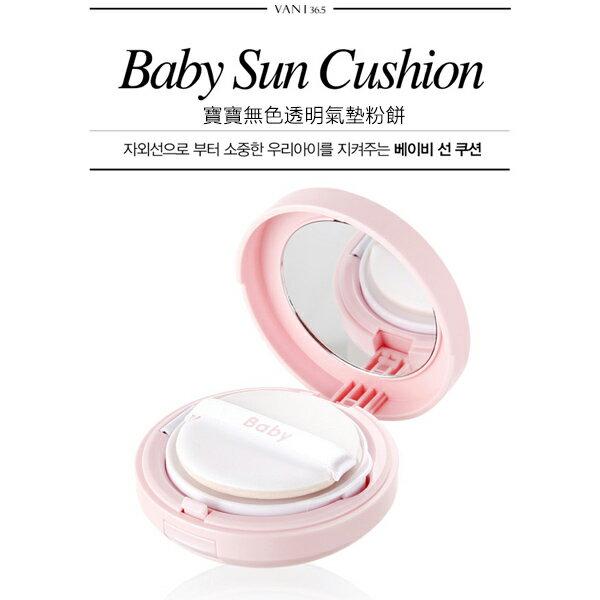 韓國 VANT 36.5 Baby Sun Cushion 寶寶無色透明氣墊粉餅 15g
