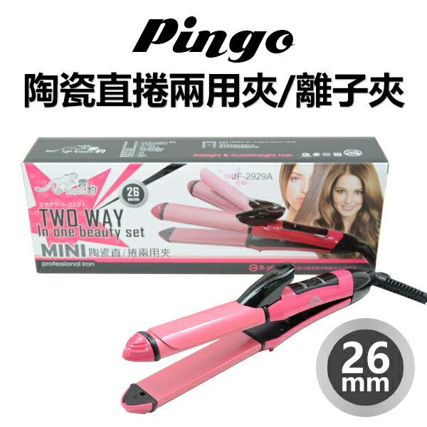 品工 Pingo 陶瓷直捲兩用夾/離子夾 26mm