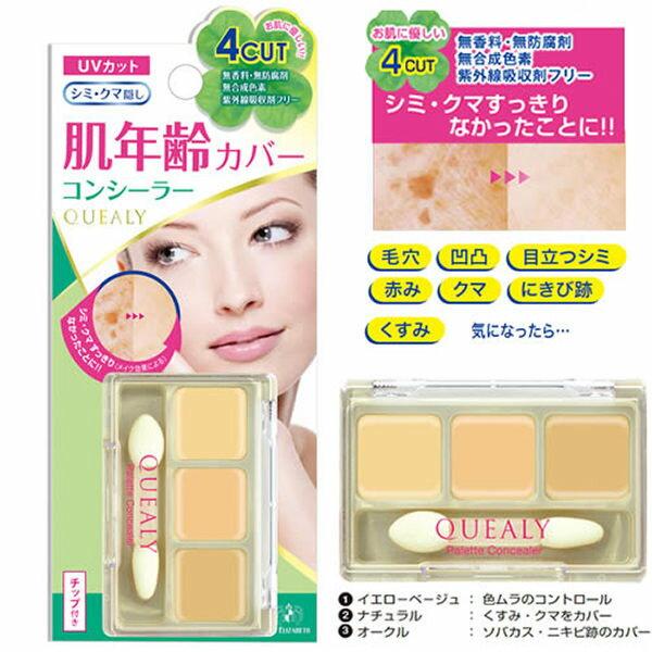 日本 ELIZABETH QUEALY 調色盤遮瑕粉霜3.6g