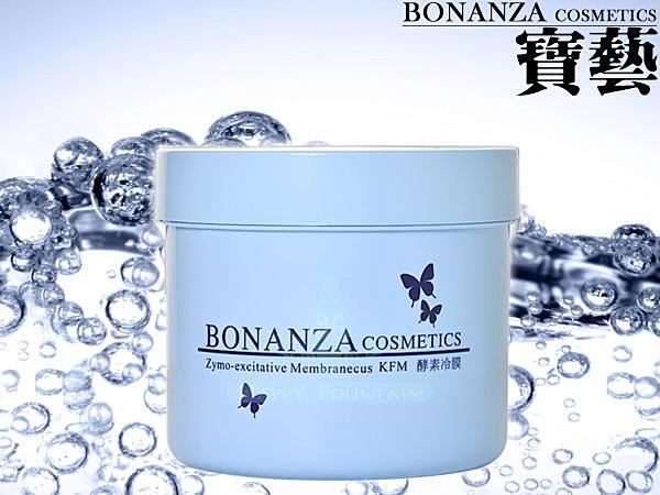 寶藝 BONANZA 酵素冷膜 550g