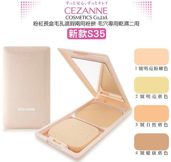 日本 CEZANNE 粉紅長盒毛孔遮瑕兩用粉餅 新款S35 毛穴專用乾濕二用
