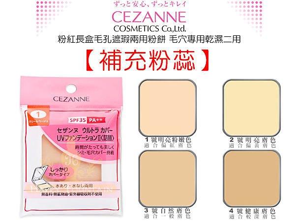 日本 CEZANNE 粉紅長盒毛孔遮瑕兩用 補充粉蕊