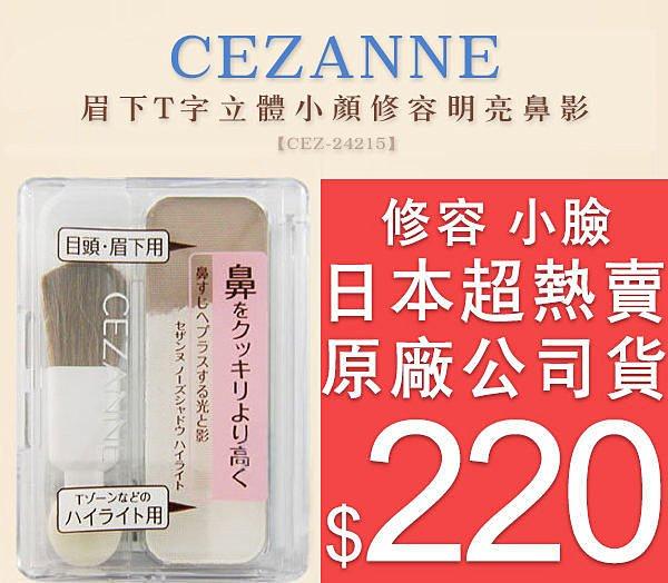 日本 CEZANNE 眉下T字立體小顏修容明亮鼻影 修容 小臉 日本超熱賣