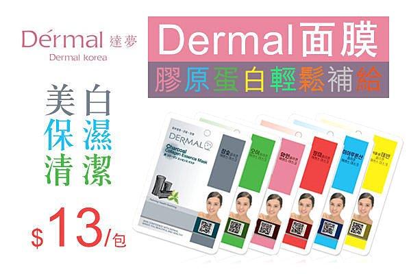 韓國 DERMAL面膜 保濕/美白/緊緻/清潔/調理 多款人氣銷售冠軍
