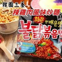 異國泡麵大賞推薦韓國原裝進口 三養 辣雞肉風味炒麵 入選全球最辣泡麵TOP10