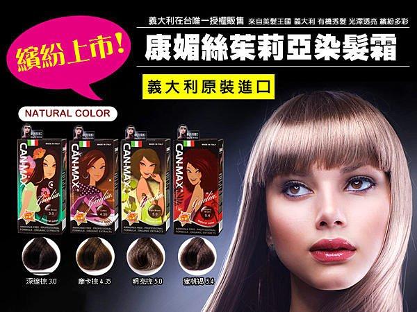 康媚絲 CAN-MAX 茱莉亞染髮霜系列白髮染髮霜