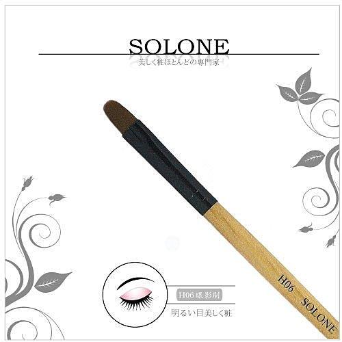 SOLONE 專業刷具H06-眼影刷 眼影刷/腮紅刷/煙薰刷