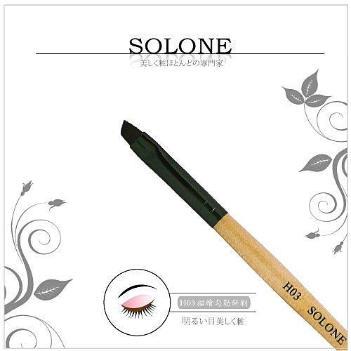 SOLONE 專業刷具H03-黑尼龍斜眉刷 專業描繪勾勒斜刷