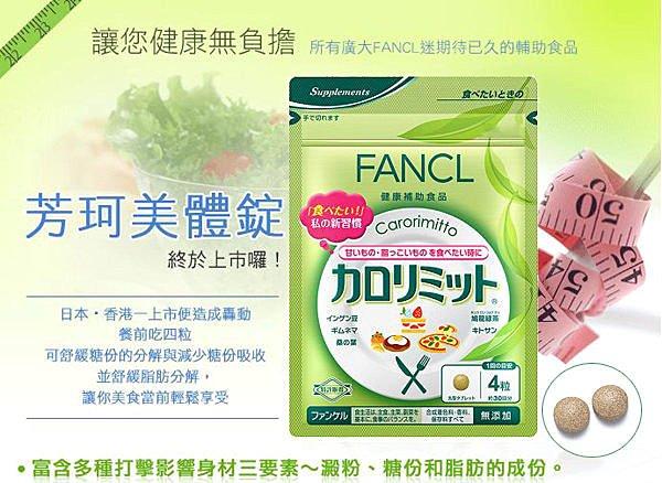 日本 芳珂 FANCL 美體錠 FUN口吃30回份