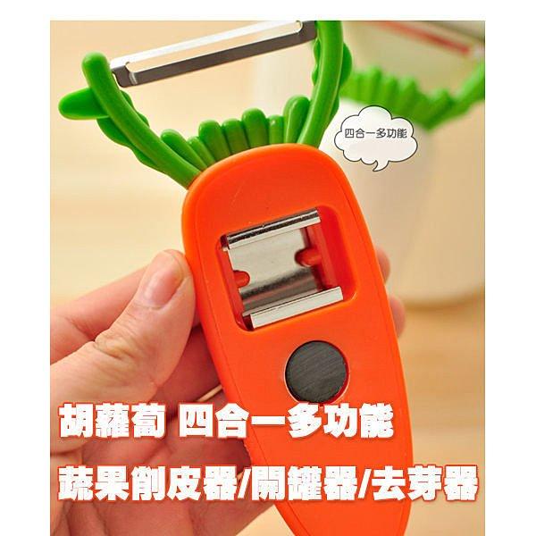 生活小物 胡蘿蔔 四合一多功能 蔬果削皮器/開罐器/去芽器