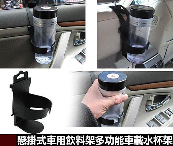 生活小物 懸掛式車用飲料架多功能車載水杯架