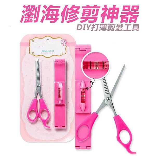 生活小物 瀏海修剪神器 瀏海造型牙剪刀套裝 DIY打薄剪髮工具1組入