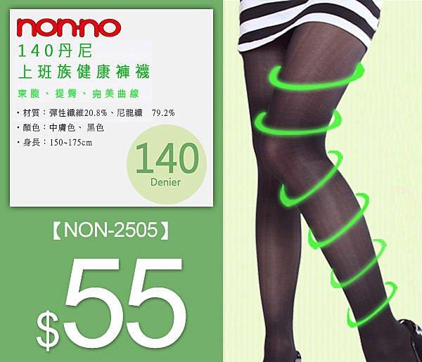 儂儂 non-no 140丹上班族健康褲襪 ~ OL櫃姐空姐美腿必備