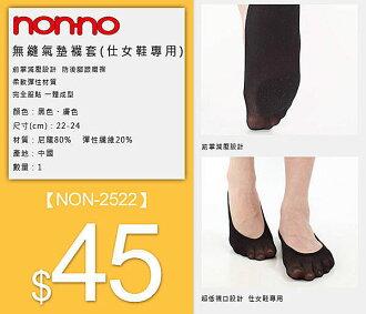 儂儂 non-no 超薄無縫氣墊襪套 隱形襪《仕女鞋專用》透氣