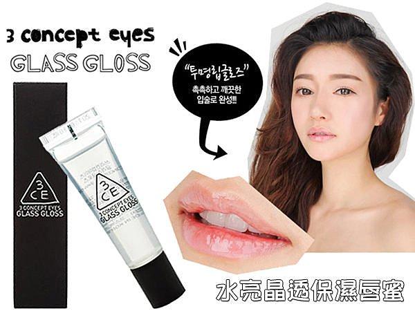 韓國 3CE 3CONCEPT EYES 水亮晶透保濕唇蜜 12.5g
