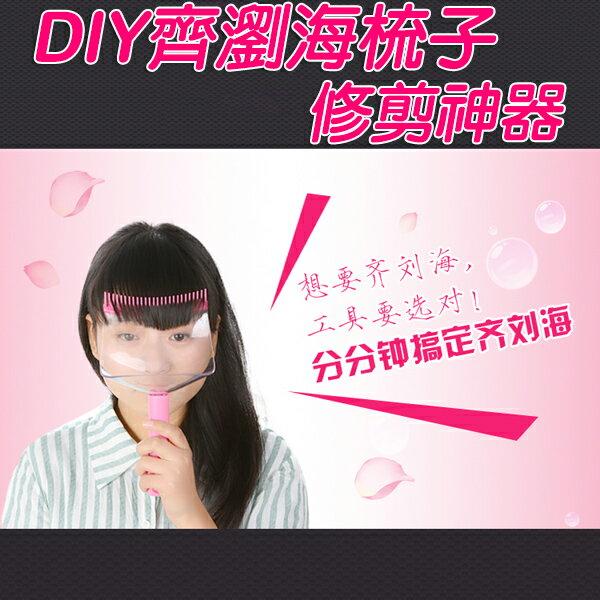 日韓升級版 DIY齊瀏海梳子修剪神器