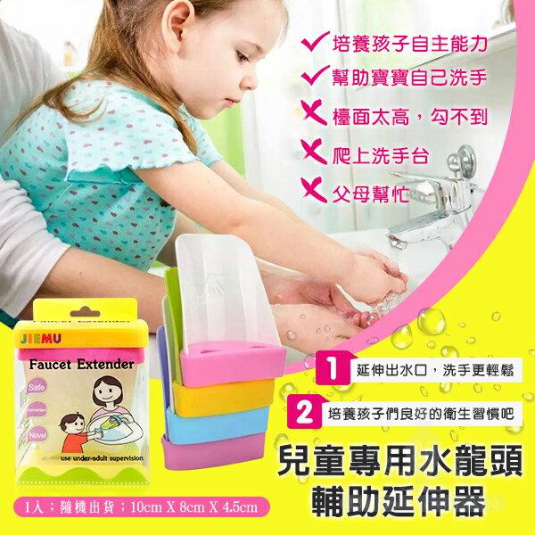 生活小物 兒童專用水龍頭輔助延伸器(不挑色) 1入