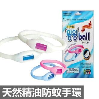 韓國 Wing Wing ball 天然精油防蚊手環 夏季