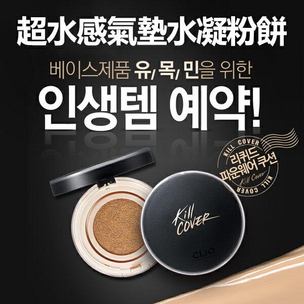 韓國 珂莉奧 CLIO 超水感氣墊水凝粉餅 孔孝真代言
