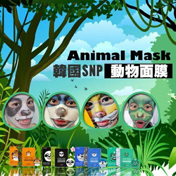 韓國 SNP 可愛動物面膜 25ml